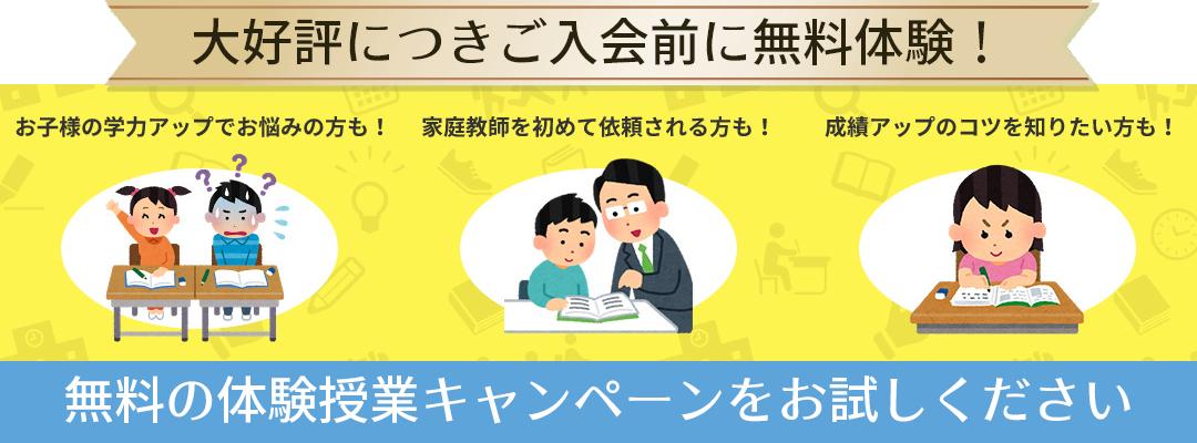 無料の体験授業キャンペーン