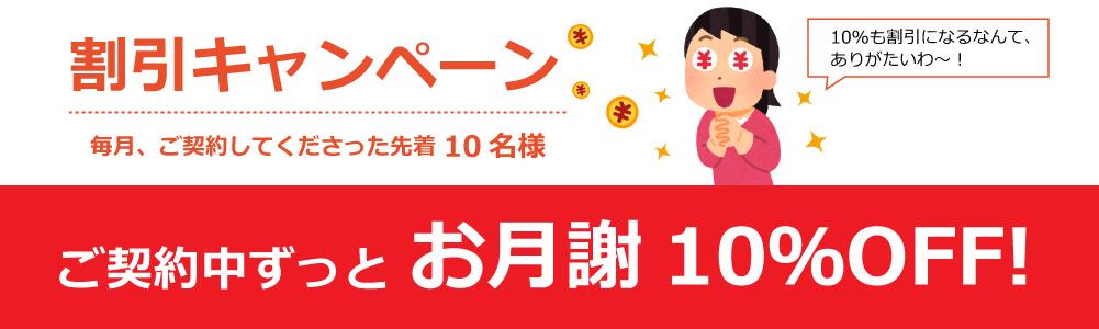 【毎月】お月謝10%OFFキャンペーン